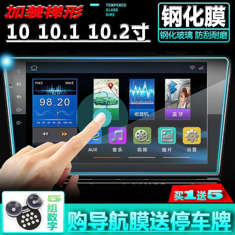 10 10.1 10.2 10.4寸汽车中控显示车载导航屏幕钢化玻璃保护贴膜