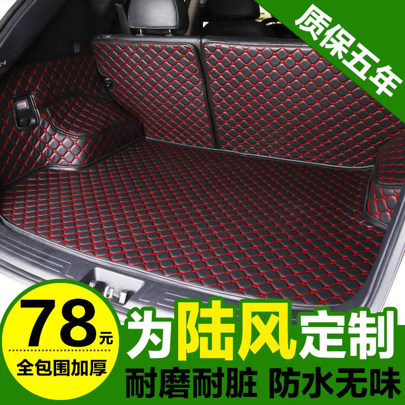 陆风X5 陆风X7 陆风X8专车专用汽车全包围后备箱垫尾箱垫子