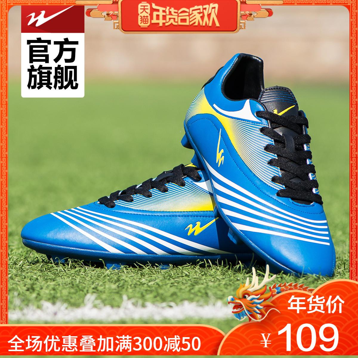 双星足球鞋 男子碎钉足球鞋人造草地室内足球训练鞋透气软底