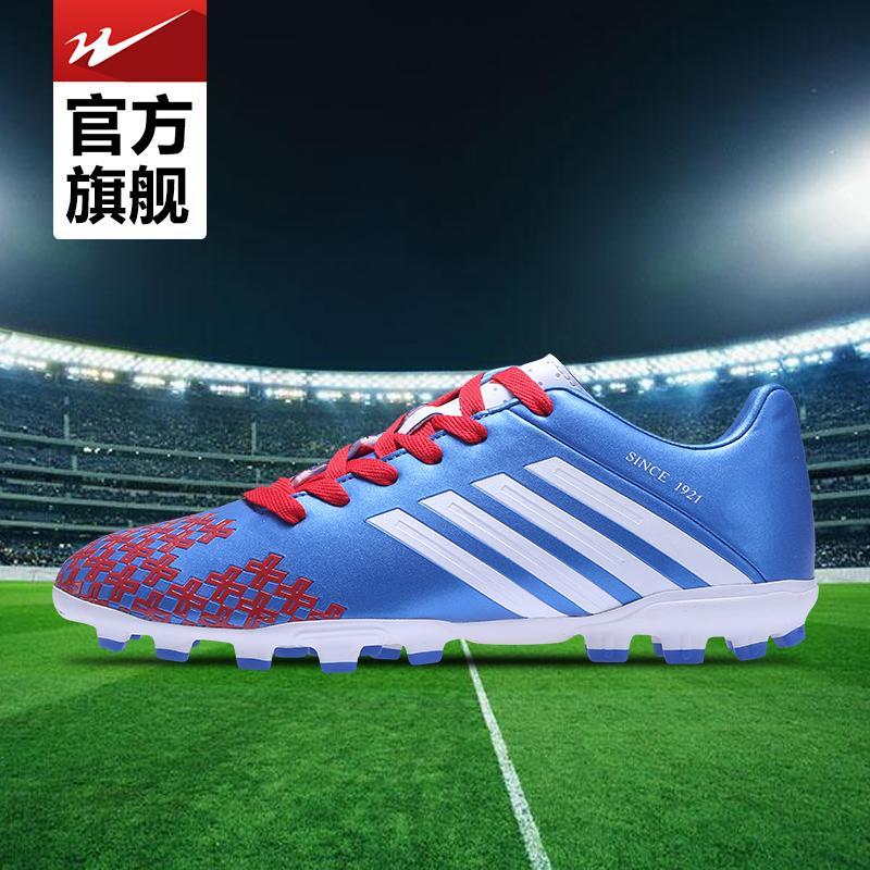 双星足球鞋FG长钉足球鞋男款球鞋专业比赛皮足橡胶钉人造草地球鞋