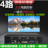 4 LCD TV splicing processors Four-picture controller 1 in 4 out TV splicing processor
