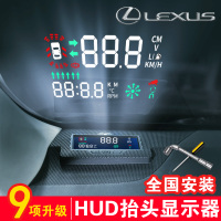 雷克萨斯专用抬头显示器 HUD投影多功能NX200300ES200RX200T改装