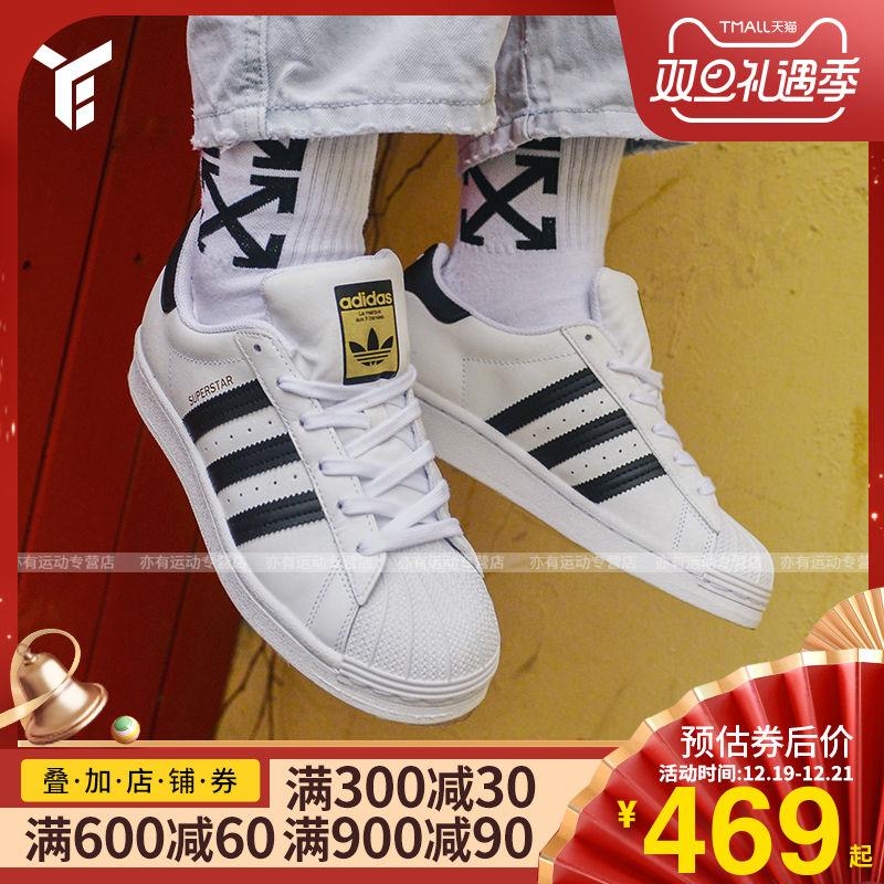 阿迪达斯女鞋Superstar三叶草金标贝壳头板鞋运动鞋小白鞋FU7712