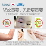 MeeU Korea Bikit children mosquito repellent pregnant baby anti-mosquito buckle girl cute cartoon baby carry outdoor