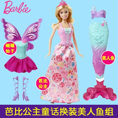 芭比娃娃礼盒玩具童话换装组美人鱼公主过家家女孩生日礼物DHC39