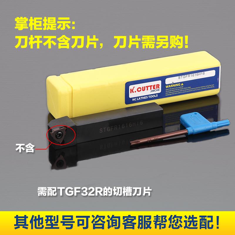 精车侧面数控刀杆端面切槽车刀STGFR1616K16卡簧槽割刀刀具切刀杆