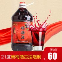 度玫瑰花酒13女士酒低度果酒甜型红酒女姓鲜花酒375ml颜泽玫瑰酒