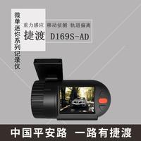 捷渡D169S-AD行车记录仪高清1440P迷你夜视防碰撞轨道偏离提醒