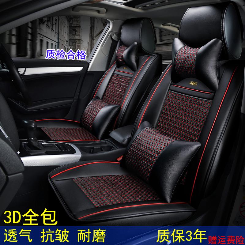 g3汽车座套