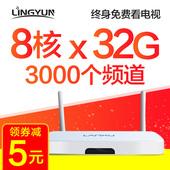灵云 Q1 网络电视机顶盒 家用 高清 全网通电视盒子安卓wifi无线