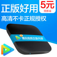 Tencent Video Lingyun T5 Web TV Top Box WIFI Home Wireless TV Box