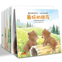 全8册正版 做内心强大的自己自信力培养系列 2-6岁幼儿故事书籍