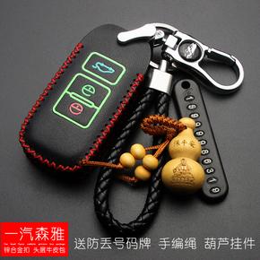 专用于一汽森雅R7钥匙包 一汽奔腾B30 骏派A70汽车真皮钥匙包套扣