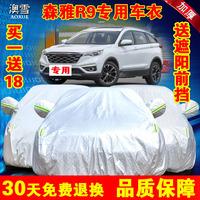 一汽奔腾SENIAR9森雅R9车衣车罩SUV专用棉绒加厚防晒防雨防雪车套