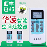 Applicable to Hualing air conditioner remote control universal universal old new HYK-01HYK-06 44 HYK-03