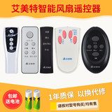 Amet electric fan remote control tower floor fan turn-to-page fan fan remote control universal all