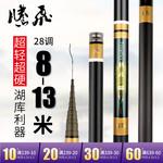 日本进口8/9/10/12/13米鱼竿手竿碳素超轻超硬打窝竿长节溪流竿杆
