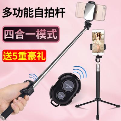 通用型自拍杆自牌蓝牙三脚架vivo苹果7华为oppo小米6手机拍照神器新品特惠