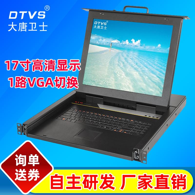 大唐卫士DL1700-B KVM切换器17寸单口LCD屏支持USB/PS2机架式液晶屏厂家直销工程款量大从优含13%增票包邮