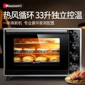 A30电烤箱家用烘焙多功能全自动迷你小33L蛋糕热风 Hauswirt 海氏图片