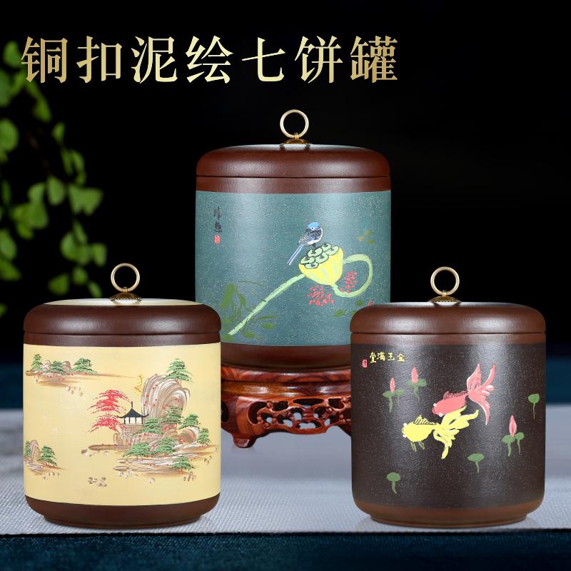 紫砂纯手工茶叶罐七饼普洱茶缸大号家用醒茶罐密封存茶罐粗陶瓷