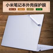 小米笔记本贴纸pro15.6寸游戏本保护air13.3电脑12.5全套外壳贴膜全包13配件12机身腕托新15屏幕高清超薄键盘