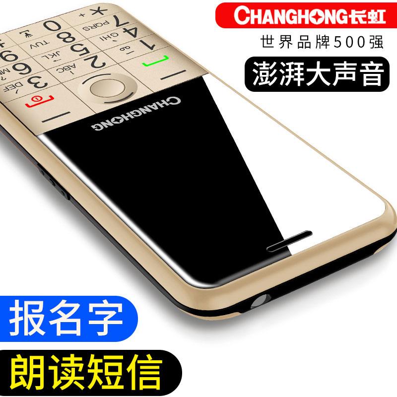 Changhong/长虹 L9老人机超长待机移动老年手机学生女超薄直板老年机小手机大屏大字大声功能机电信老人手机
