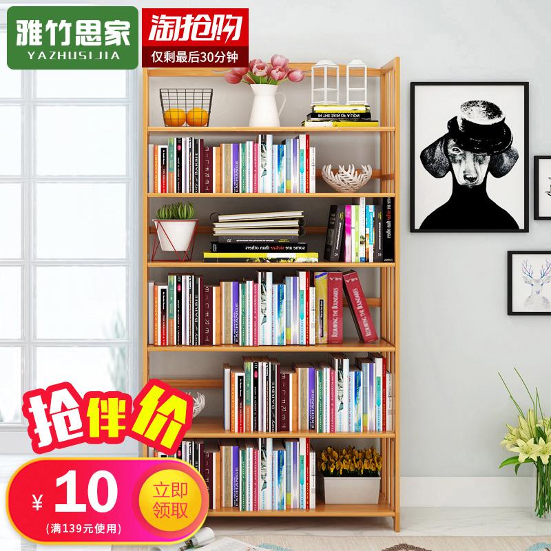 实木桌面小书架