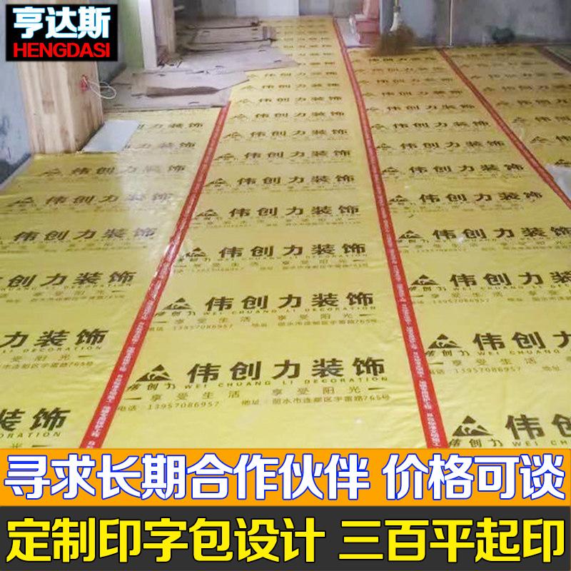 装修室内地面瓷砖地砖木地板家用保护膜家装成品地膜PVC防潮地垫