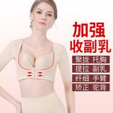 中袖瘦手臂胸托聚拢上托调整胸外扩矫正胸型内衣女收副乳消除神器