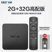 SAST/先科 Q8网络电视机顶盒电视盒子家用安卓盒子播放器WiFi无线