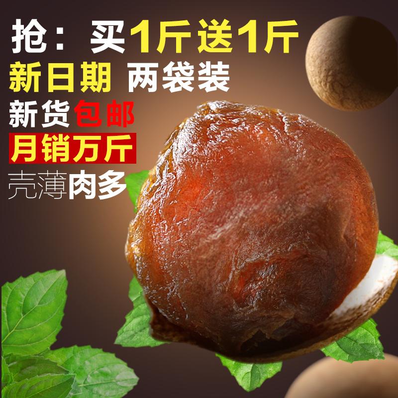 莆田特产桂圆肉