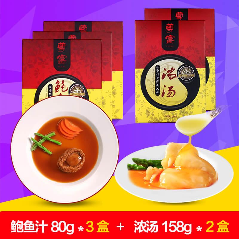 尊富 鲍鱼汁80gX3盒+浓汤158gX2盒 海参鲍鱼捞饭伴侣调味汤汁
