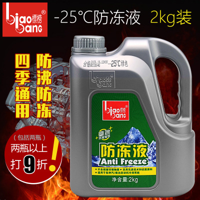 标榜 汽车防冻液-25℃ 发动机冷却液水箱宝 红色绿色大众通用2KG