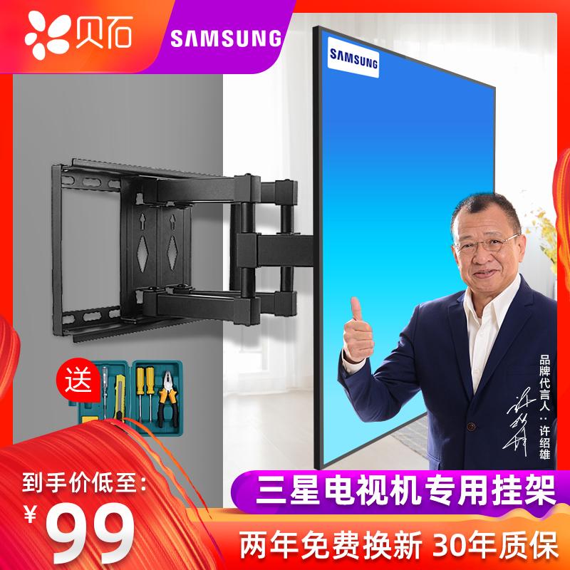 三星通用万能电视机挂架伸缩旋转上墙壁挂支架子43 49 55 65 82寸