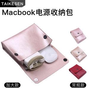 泰克森 苹果笔记本电脑配件包MacBook电源袋皮质收纳便携数码包