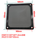 12cm fan dustproof net 12cm chassis magnetic adsorption dust filter computer fan dust cover 120