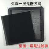12*12cm desktop computer with magnetic dust-proof net plus filter cotton and one case dust-proof net can be customized