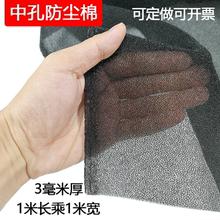 1米长乘1米宽电脑机箱防尘棉机柜机房灰尘过滤海绵3mm厚1m*1m网
