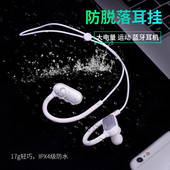 电子派 LY18运动型无线蓝牙耳机跑步通用耳麦入耳塞挂耳式 ecake