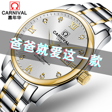 Carnival Watch Men's Machinery Watch Fully Automatic Waterproof Night Light Middle-aged and Old People's Dad Watch Middle-aged Atmospheric Men's Watch