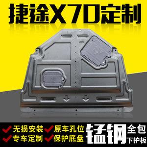 睿卡适用于捷途x70发动机护板捷途x70改装底盘护板车底防撞保护板