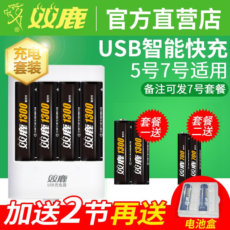 双鹿5号充电电池7号通用usb充电器套装6节镍氢五号可充电电池七号