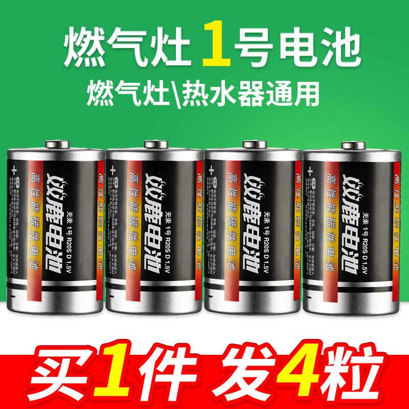 4粒双鹿1号电池碳性一号大号1.5V热水器燃气灶煤气灶天然气灶专用D型干电池大号手电筒收音机通用R20家用电池