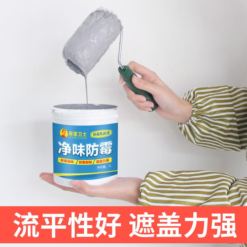 内墙乳胶漆墙漆室内自刷刷墙涂料油漆白色墙面漆彩色粉翻新漆家用