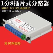 分光器1分8插片式光分路器一分二八SC盒式1分4分线器1分16分纤箱1分32电信级包邮网立方科技