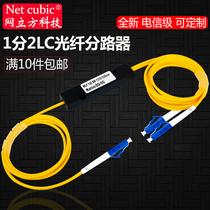 分光器尾纤PLC光纤分路器单模拉锥8分1APCSC菲尼特Pheenet