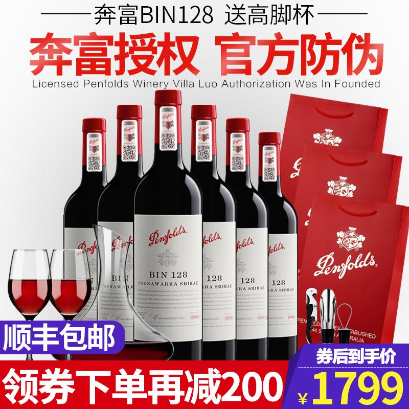 奔富红酒bin128