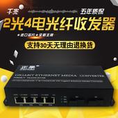 千兆2光4电光纤收发器单模单纤多级串联式钎两光四电交换机 正果图片
