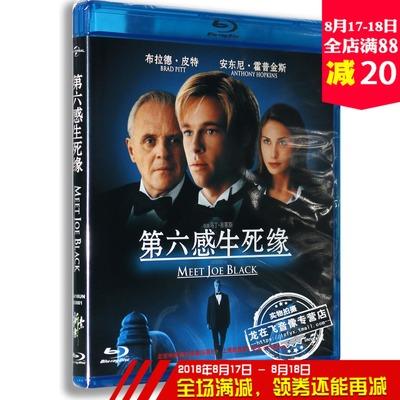 正版现货蓝光高清电影dvd碟第六感生死缘 蓝光高清BD50布拉德皮特